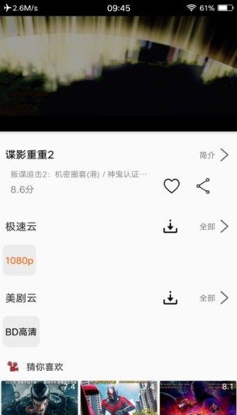 美剧鸟app最新版安卓软件下载图2:
