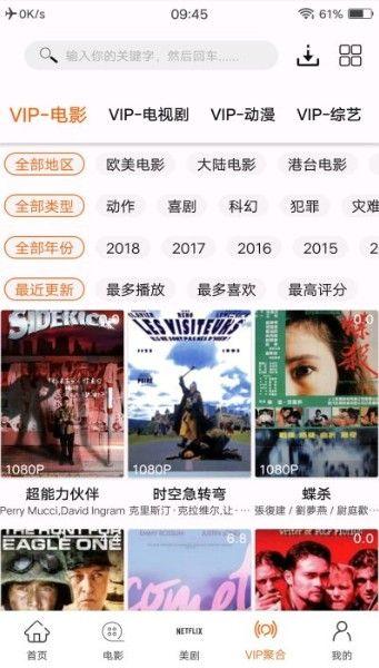 美剧鸟app最新版安卓软件下载图4: