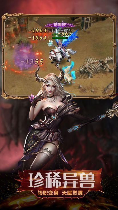 猎魔之战2手游安卓官网版下载图片1