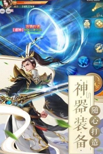 九天圣皇手游安卓官网版下载图片1