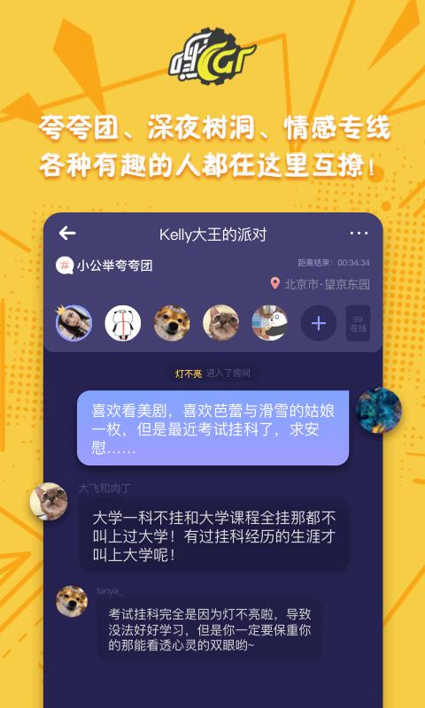 嘿car汽车社交app官方版软件下载图片2