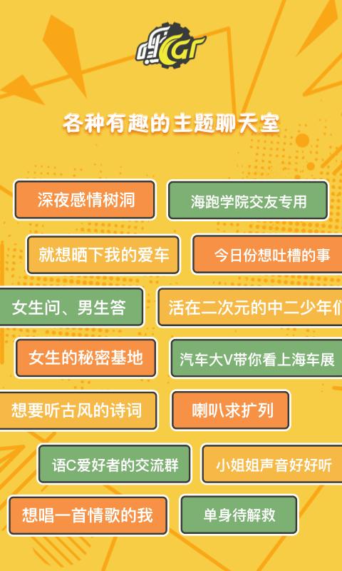 嘿car汽车社交app官方版软件下载图片3