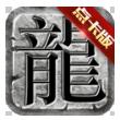 傳奇至尊高爆單機版游戲下載 v1.0.11000