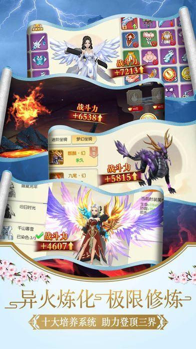 灵剑飞仙传手游官网版下载最新版图2: