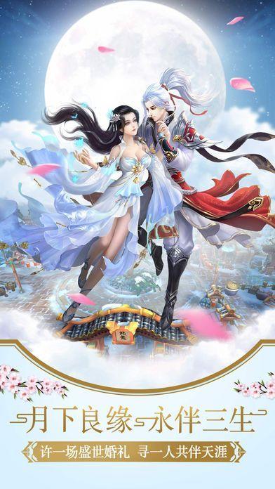 灵剑飞仙传手游官网版下载最新版图3: