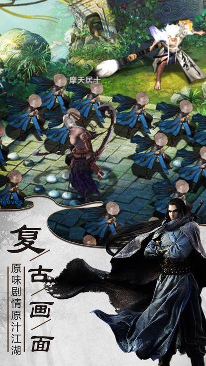 武侠绝天下游戏官方网站下载安卓版图4: