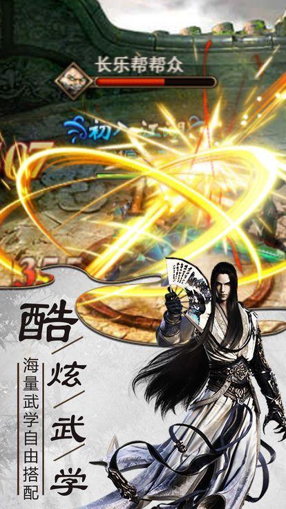 武侠绝天下游戏官方网站下载安卓版图2: