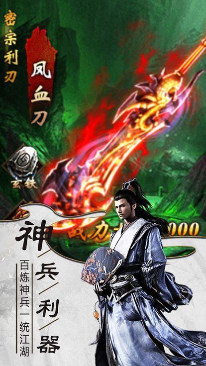 武侠绝天下游戏官方网站下载安卓版图1: