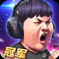 电竞之路手游官方网站下载正式版