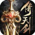 新倚天剑记手游官网版下载最新版