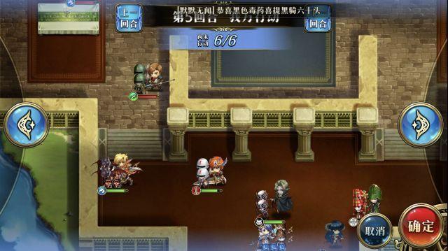 梦幻模拟战4月6日背信弃义攻略 霸者线背信弃义怎么打[视频][多图]图片5
