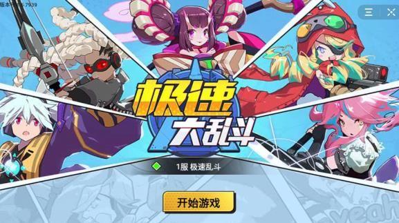 极速大乱斗抖音游戏官网版下载图1: