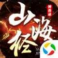 青云传之山海经神兽志官网版