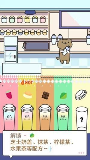 HITEA网红奶茶店养成记官网版图2