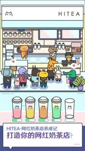 HITEA网红奶茶店养成记官网版图5