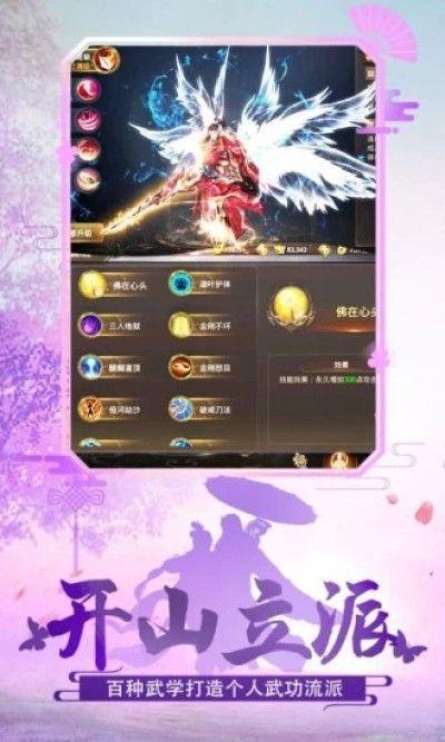 云海苍穹传手游官网版下载最新版图1: