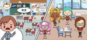 加米小镇学校免费解锁图3