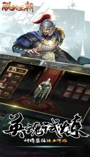 朕的皇朝最新正版图3