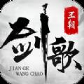 剑歌王朝官方版