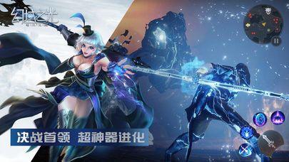 幻域之光正版手游官方网站下载图3: