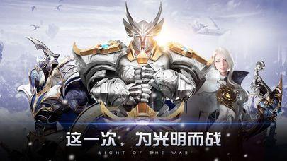 幻域之光正版手游官方网站下载图4: