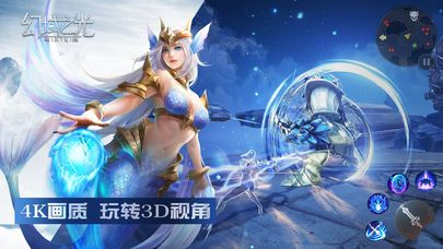 幻域之光正版手游官方网站下载图1:
