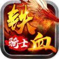 铁血骑士游戏官方网站下载正式版