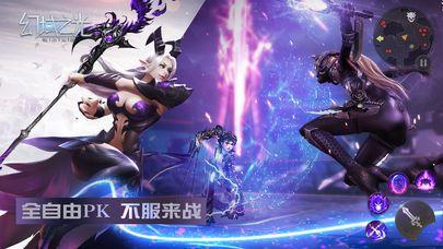 幻域之光正版手游官方网站下载图5: