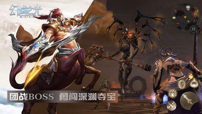 幻域之光正版手游官方网站下载图2: