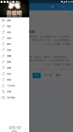 吾爱吧官方app软件下载图片1