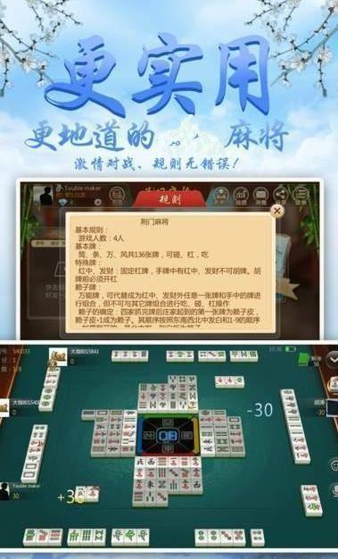 随州麻将拳打脚踢游戏官网版下载图片2