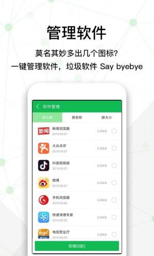 全民清理大师官方手机版app下载图片1