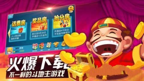 众娱斗地主十三水安卓游戏官方版下载图片1
