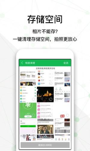 全民清理大师官方手机版app下载图片2