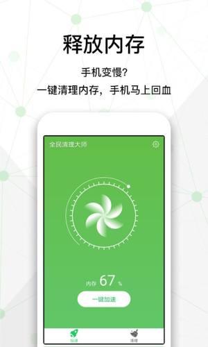 全民清理大师官方手机版app下载图片4