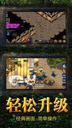 攻城霸业手游苹果版图5