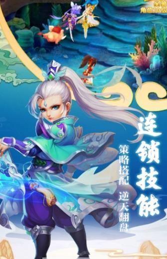 封神西游传手游官网版下载安卓版图2: