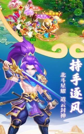 封神西游传手游官网版下载安卓版图3: