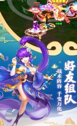 封神西游传手游官网版下载安卓版图1: