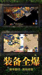 攻城霸业BT手游苹果版官方网站下载图3: