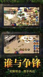 攻城霸业手游苹果版图4