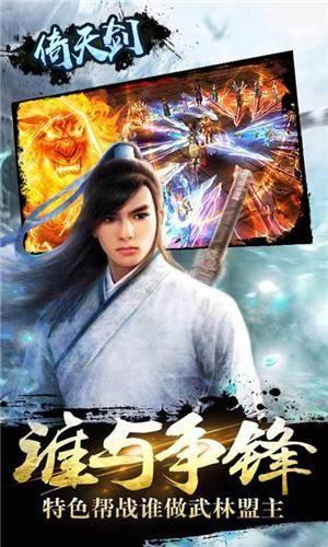 倚天剑官网版图3