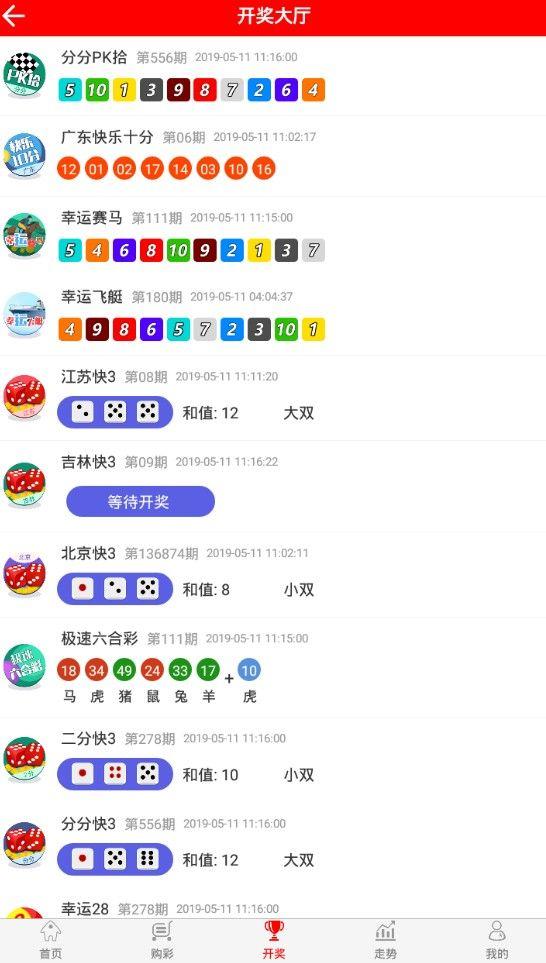 彩部落官方平台app下载图3: