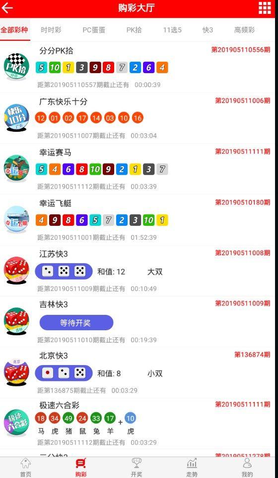 彩部落官方平台app下载图2: