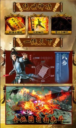 倚天剑屠龙刀变态版图1