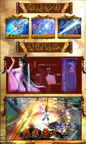 倚天剑屠龙刀变态版图3
