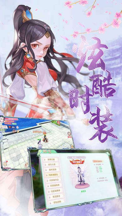 完美仙缘手游官方网站下载正式版图片3
