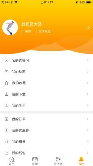 逍遥乐学app官方正版下载图片4