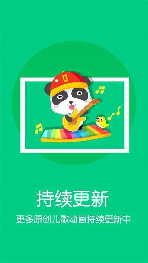 萌宝儿歌大全官网app下载图3: