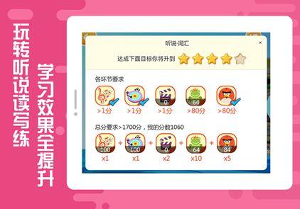 贝果英语app最新官网版下载图1: